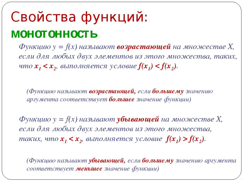 Свойства функций: монотонность Функцию y = f(x) называют возрастающей на множ...
