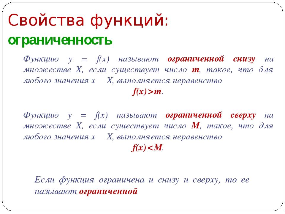 Свойства функций: ограниченность Функцию y = f(x) называют ограниченной снизу...