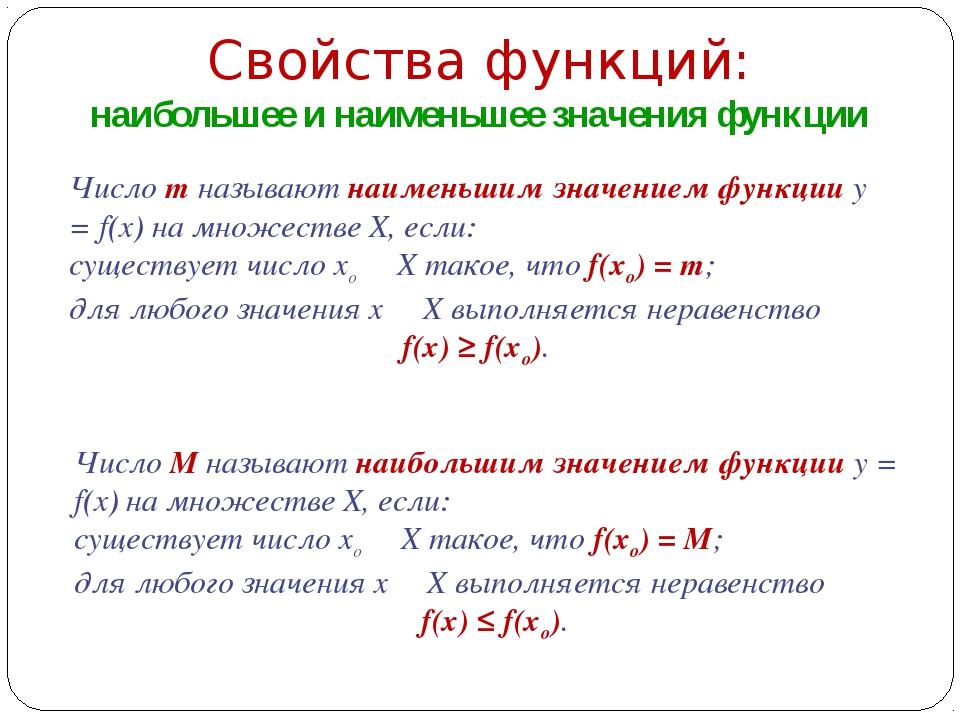 Свойства функций: наибольшее и наименьшее значения функции Число m называют н...
