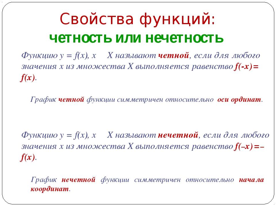 Свойства функций: четность или нечетность Функцию y = f(x), х ∊ Х называют че...