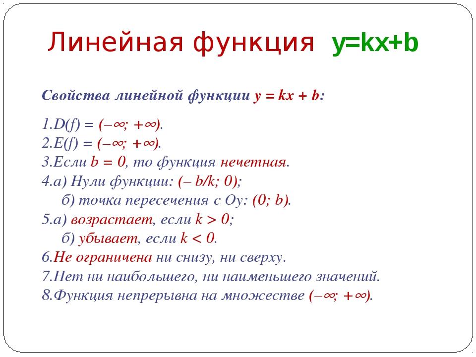 Линейная функция y=kx+b Свойства линейной функции y = kx + b: D(f) = (–; +)...