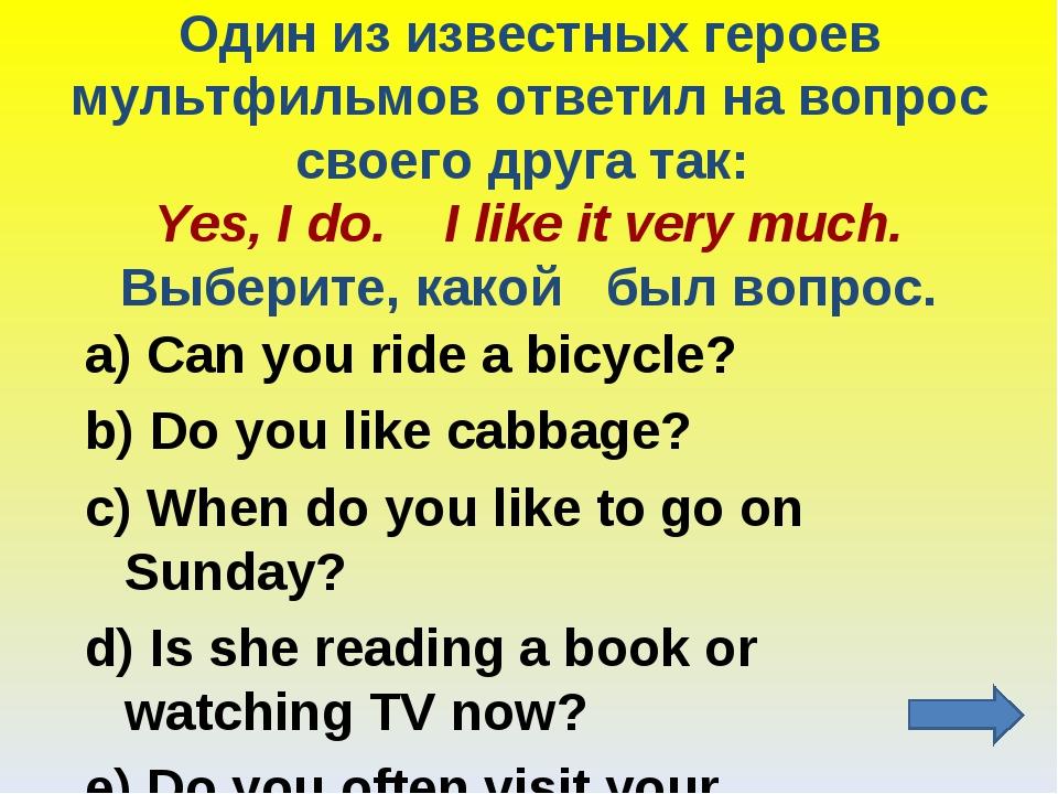Один из известных героев мультфильмов ответил на вопрос своего друга так: Yes...