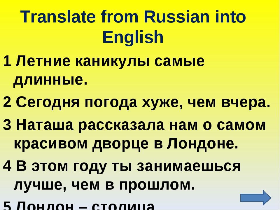 Translate from Russian into English 1 Летние каникулы самые длинные. 2 Сегодн...