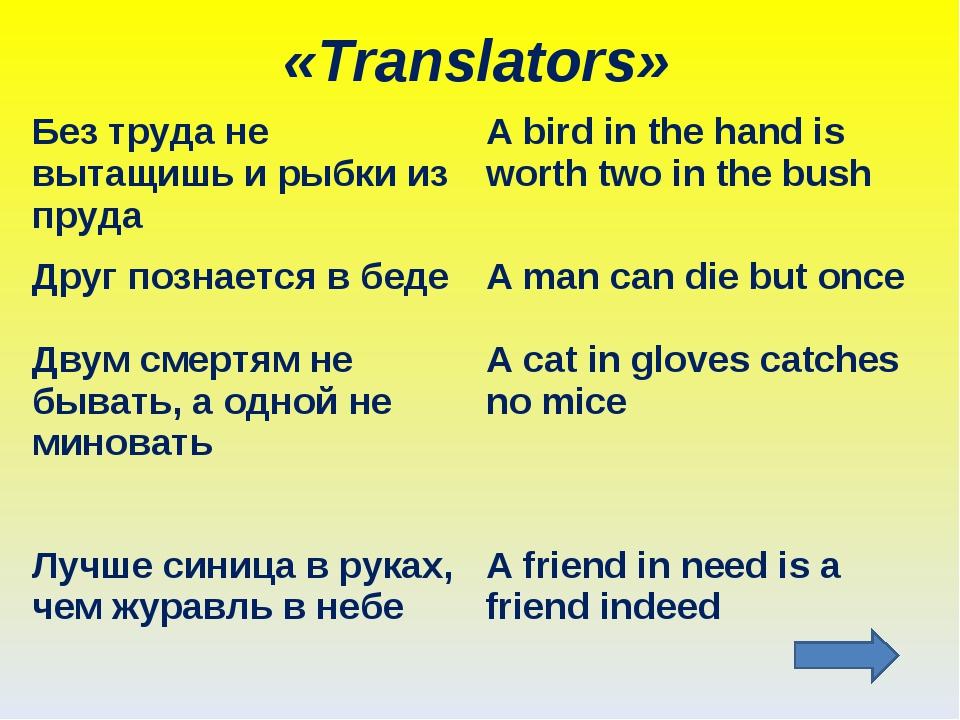 «Translators» Без труда не вытащишь и рыбки из прудаA bird in the hand is w...