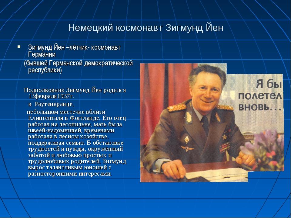 Немецкий космонавт Зигмунд Йен Зигмунд Йен –лётчик- космонавт Германии (бывше...