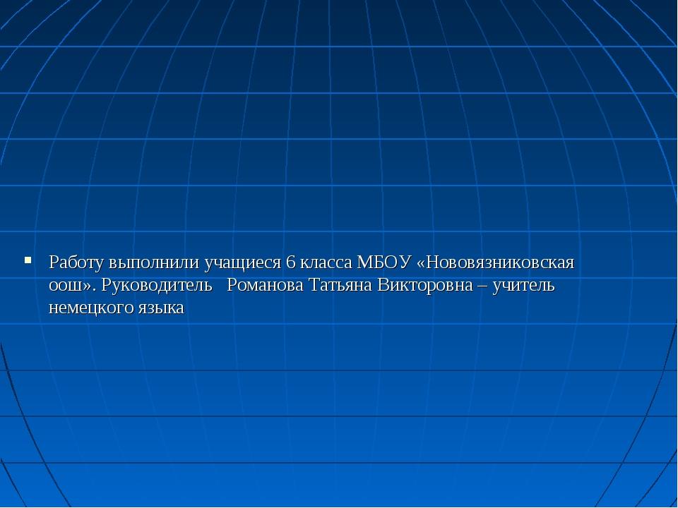 Работу выполнили учащиеся 6 класса МБОУ «Нововязниковская оош». Руководитель...