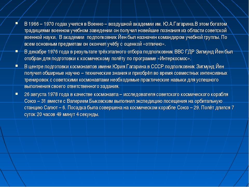 В 1966 – 1970 годах учился в Военно – воздушной академии им. Ю.А.Гагарина.В э...