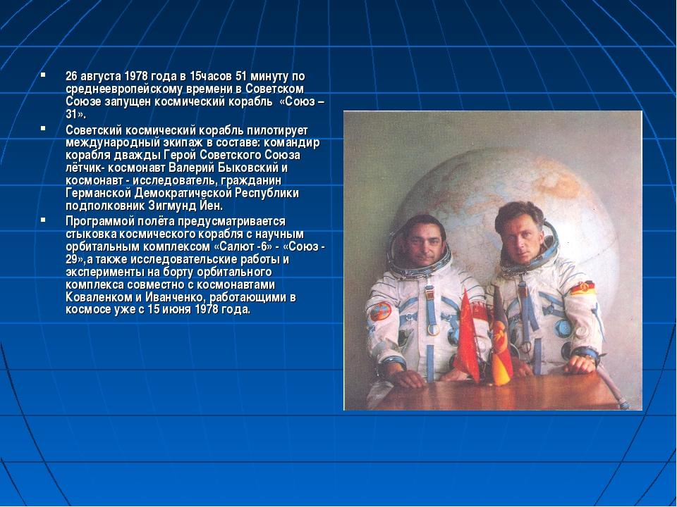 26 августа 1978 года в 15часов 51 минуту по среднеевропейскому времени в Сове...