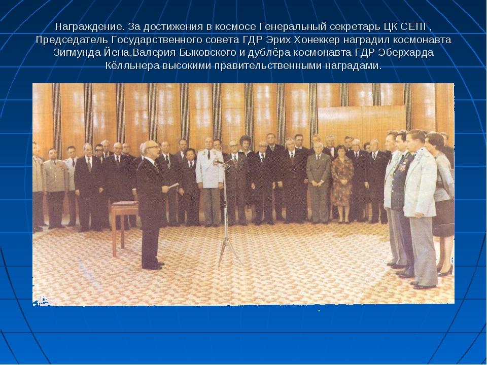 Награждение. За достижения в космосе Генеральный секретарь ЦК СЕПГ, Председат...