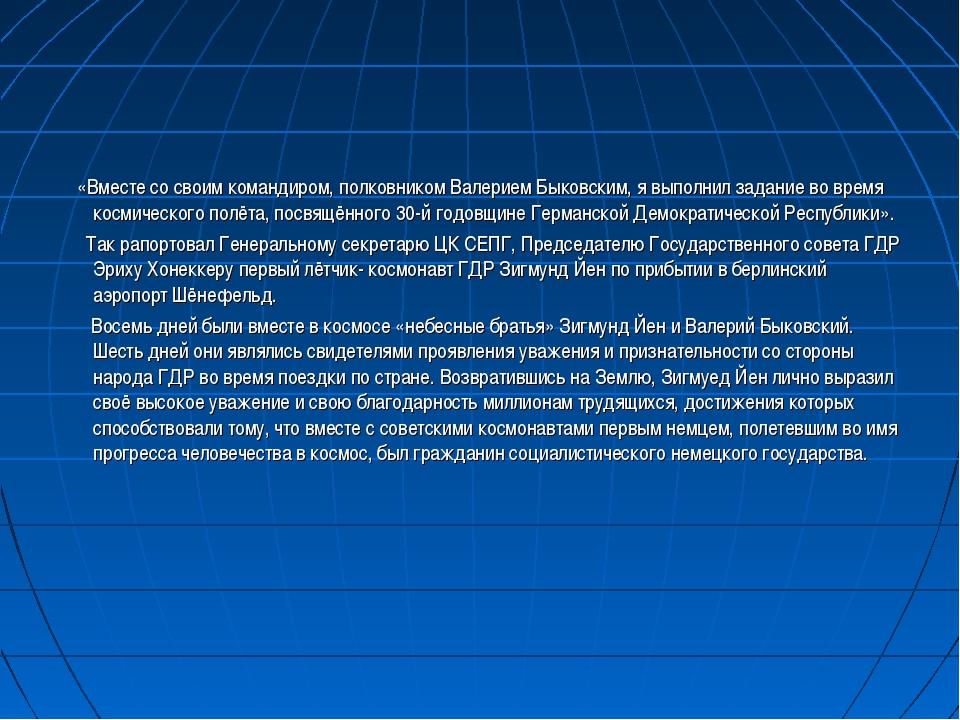 «Вместе со своим командиром, полковником Валерием Быковским, я выполнил зада...
