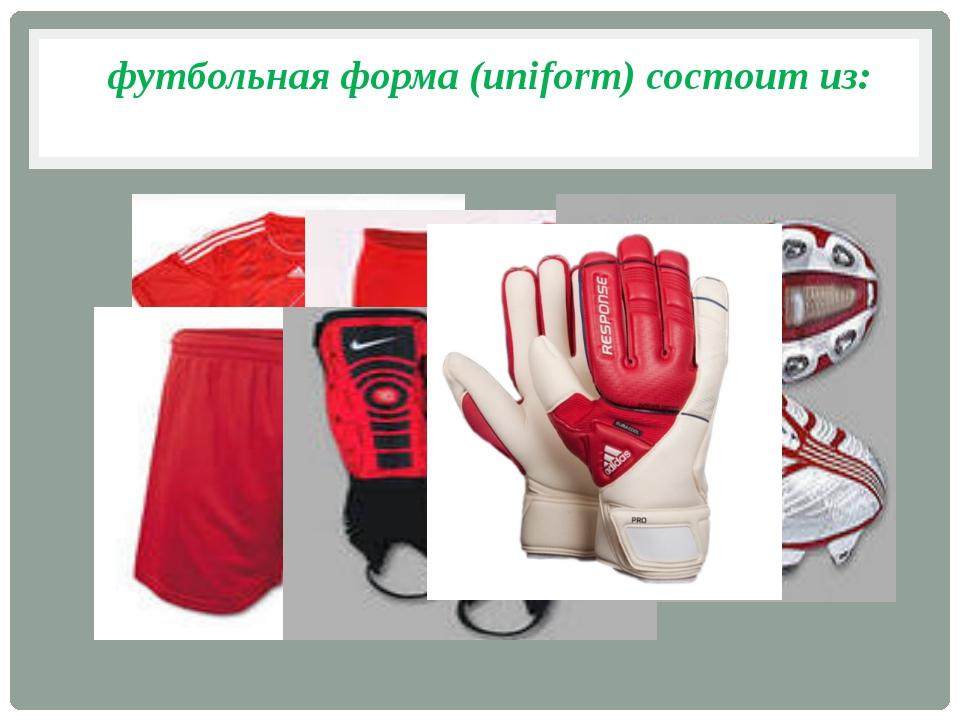 футбольная форма (uniform) состоит из: