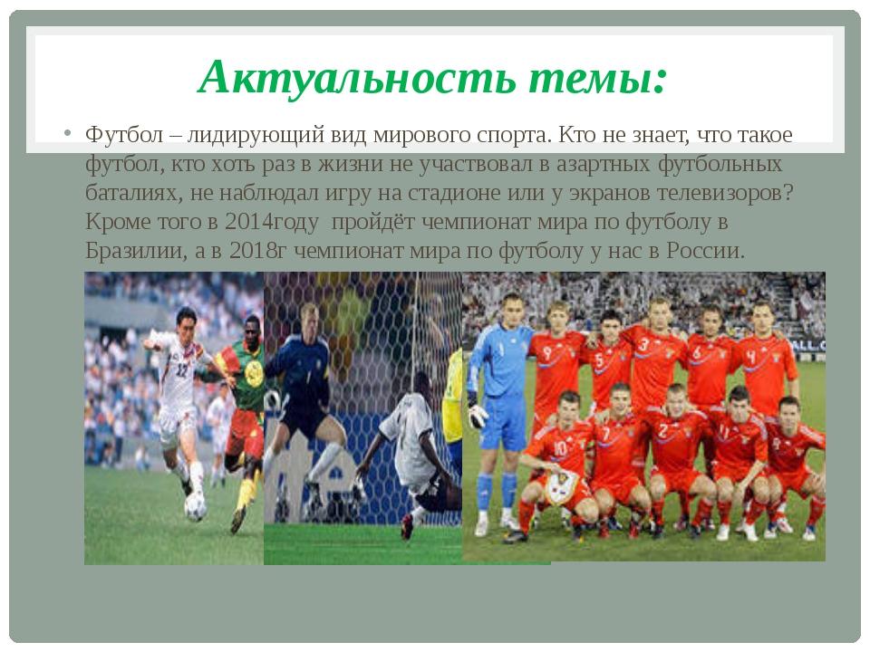 Актуальность темы: Футбол – лидирующий вид мирового спорта. Кто не знает, что...