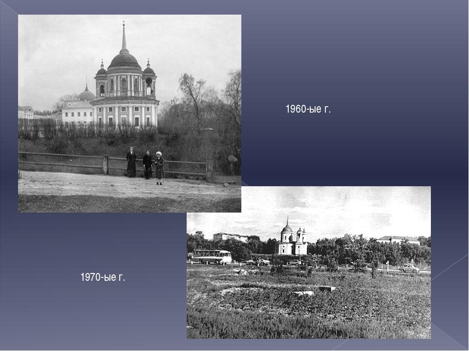 1960-ые г. 1970-ые г.