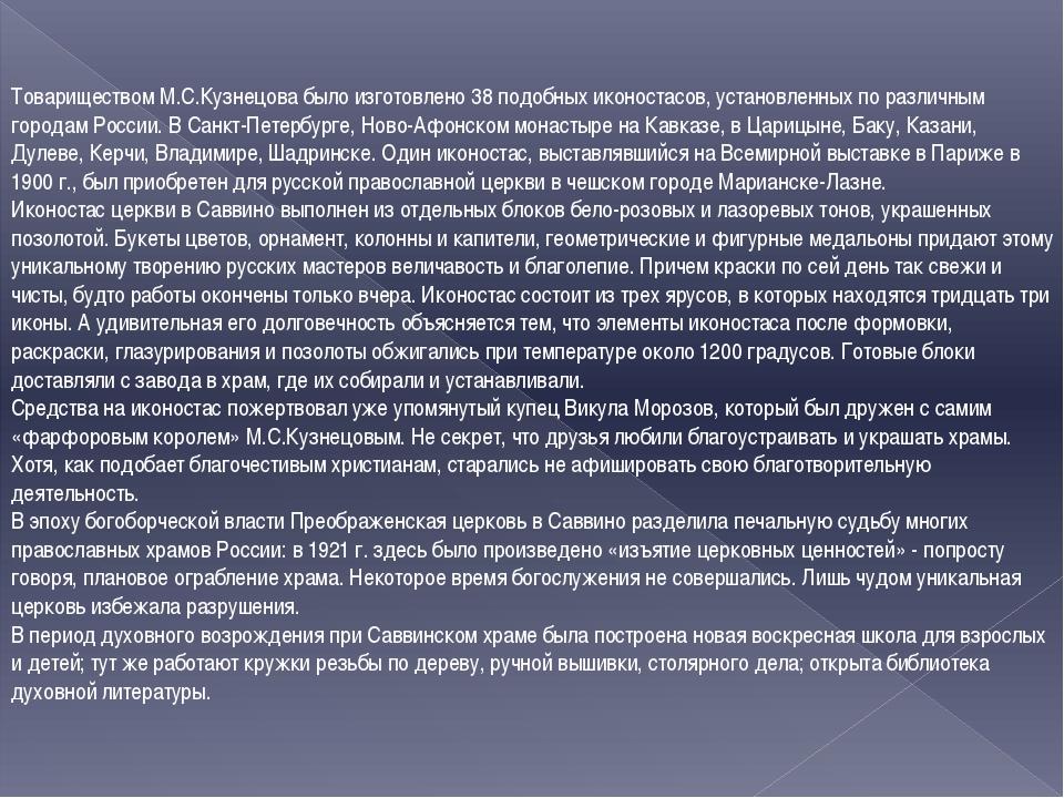 Товариществом М.С.Кузнецова было изготовлено 38 подобных иконостасов, установ...