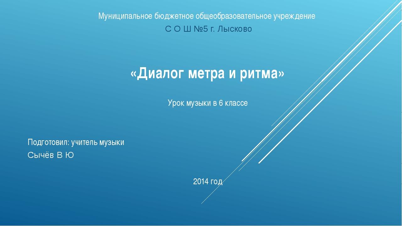 Муниципальное бюджетное общеобразовательное учреждение С О Ш №5 г. Лысково «...