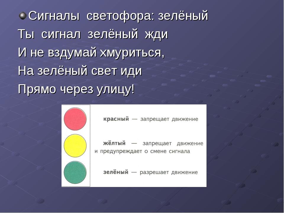 Сигналы светофора: зелёный Ты сигнал зелёный жди И не вздумай хмуриться, На з...