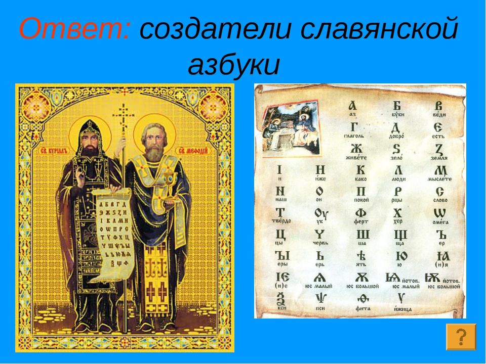 специальное приложение славянский алфавит фото посадочный материал