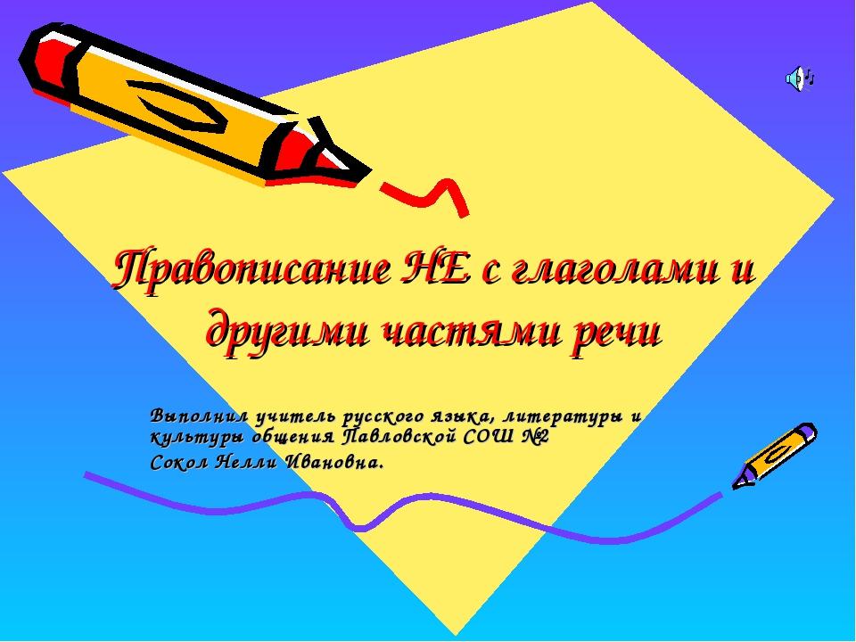 Правописание НЕ с глаголами и другими частями речи Выполнил учитель русского...