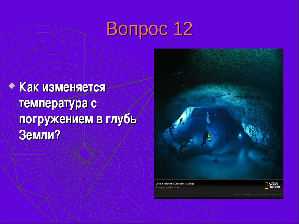 Вопрос 12 Как изменяется температура с погружением в глубь Земли? Земной шар...