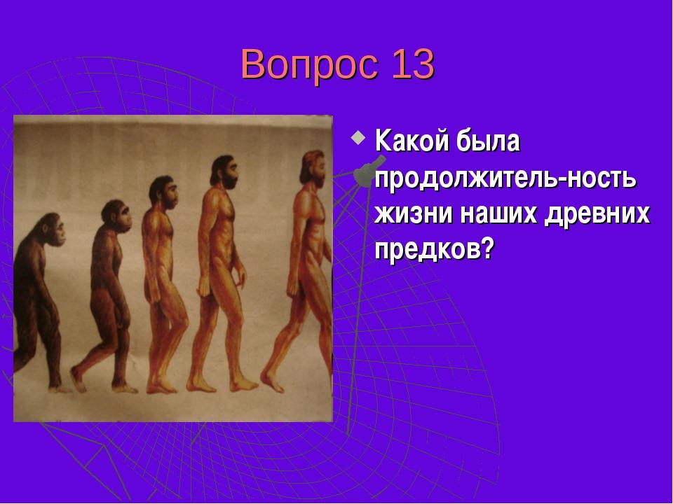 Вопрос 13 В каменном и бронзовом веках, судя по остаткам человеческих скелето...