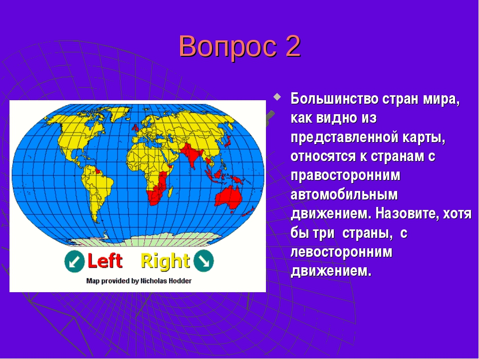 Вопрос 2 Австралия, Великобритания, Япония, Кипр, Гонконг, Ямайка, Индия, Ирл...