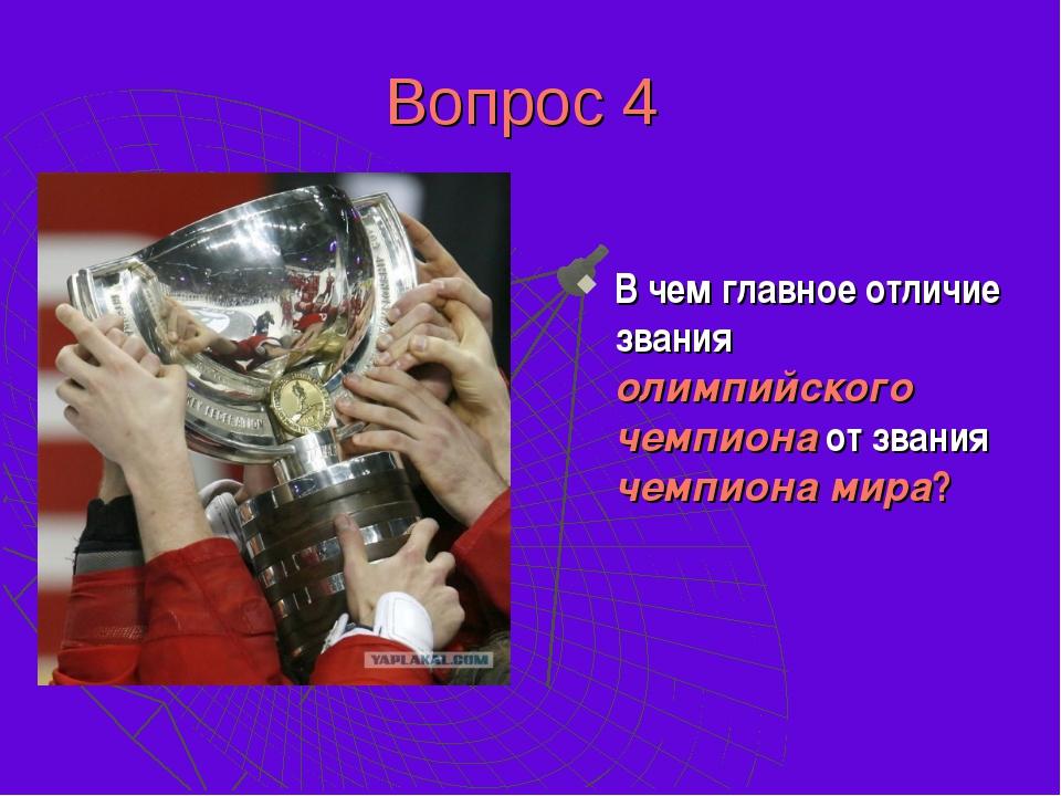 Вопрос 4 Олимпийский чемпион – пожизненное звание, а чемпион мира, проиграв с...