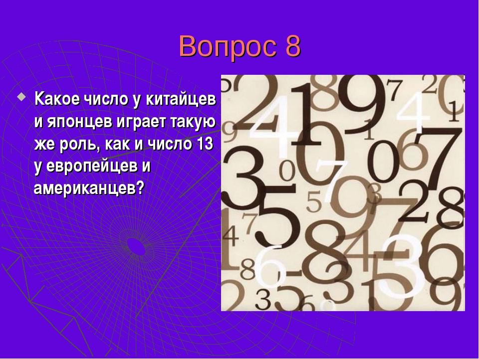 Вопрос 8 Какое число у китайцев и японцев играет такую же роль, как и число 1...