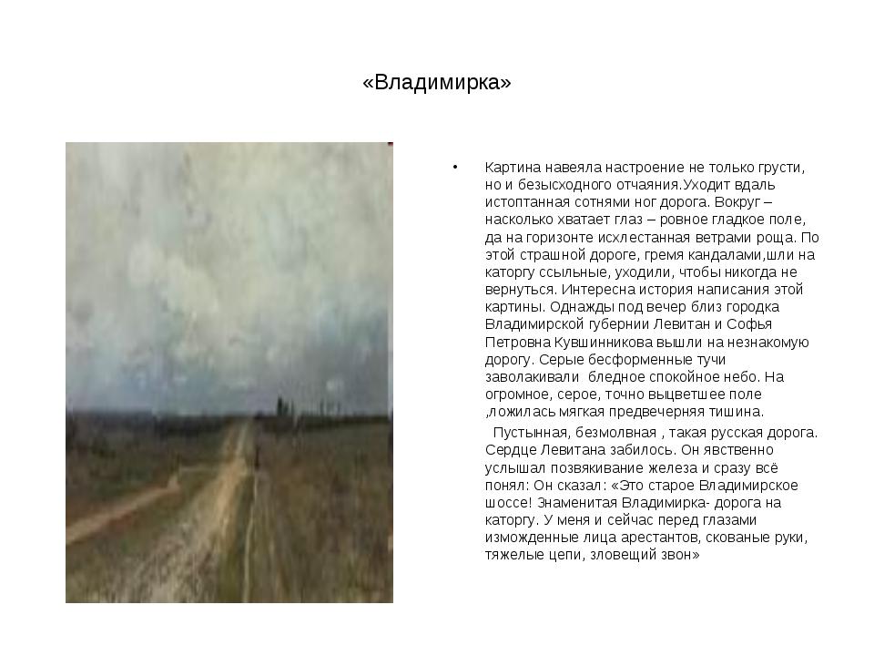 «Владимирка» Картина навеяла настроение не только грусти, но и безысходного о...