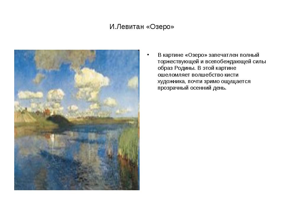 И.Левитан «Озеро» В картине «Озеро» запечатлен полный торжествующей и всепобе...