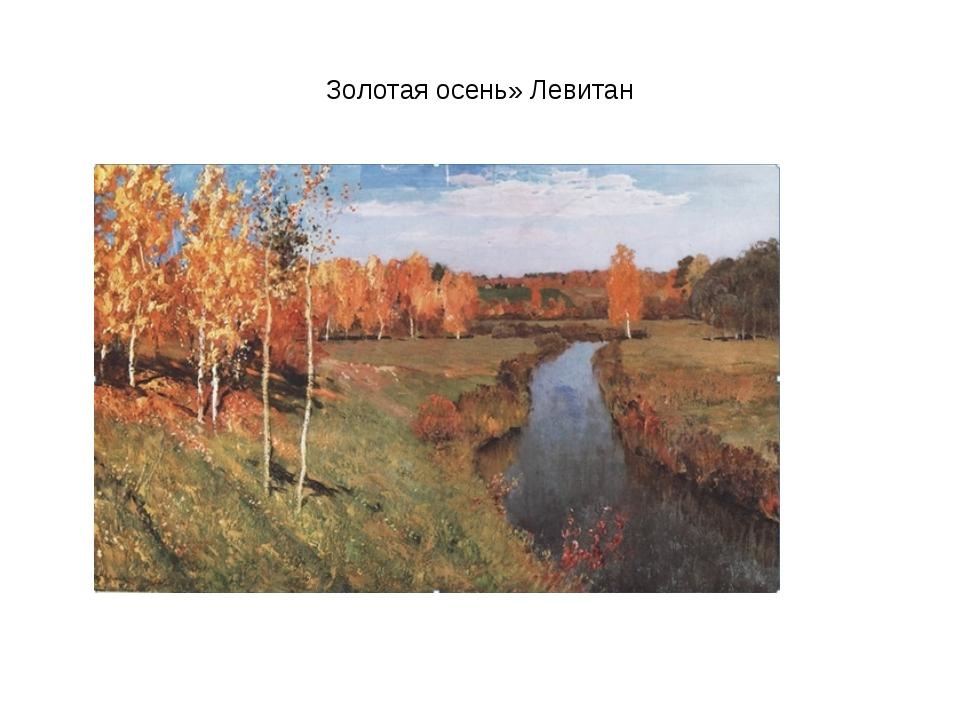 Золотая осень» Левитан