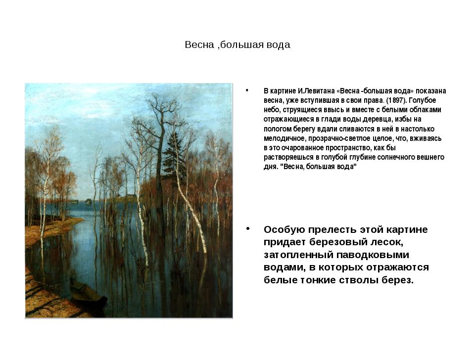 Весна ,большая вода В картине И.Левитана «Весна -большая вода» показана весна...