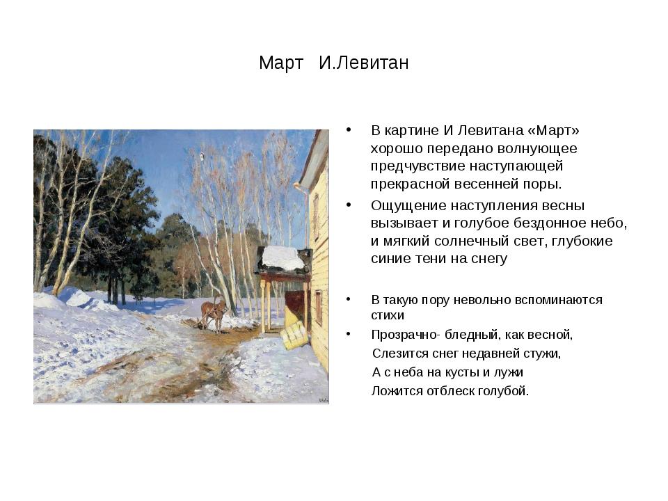 Март И.Левитан В картине И Левитана «Март» хорошо передано волнующее предчувс...