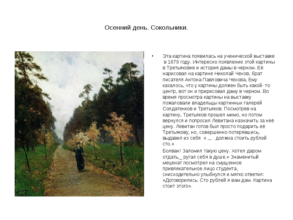 Осенний день. Сокольники. Эта картина появилась на ученической выставке в 187...