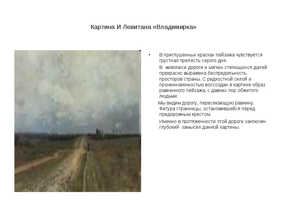 Картина И Левитана «Владимирка» В приглушенных красках пейзажа чувствуется гр...