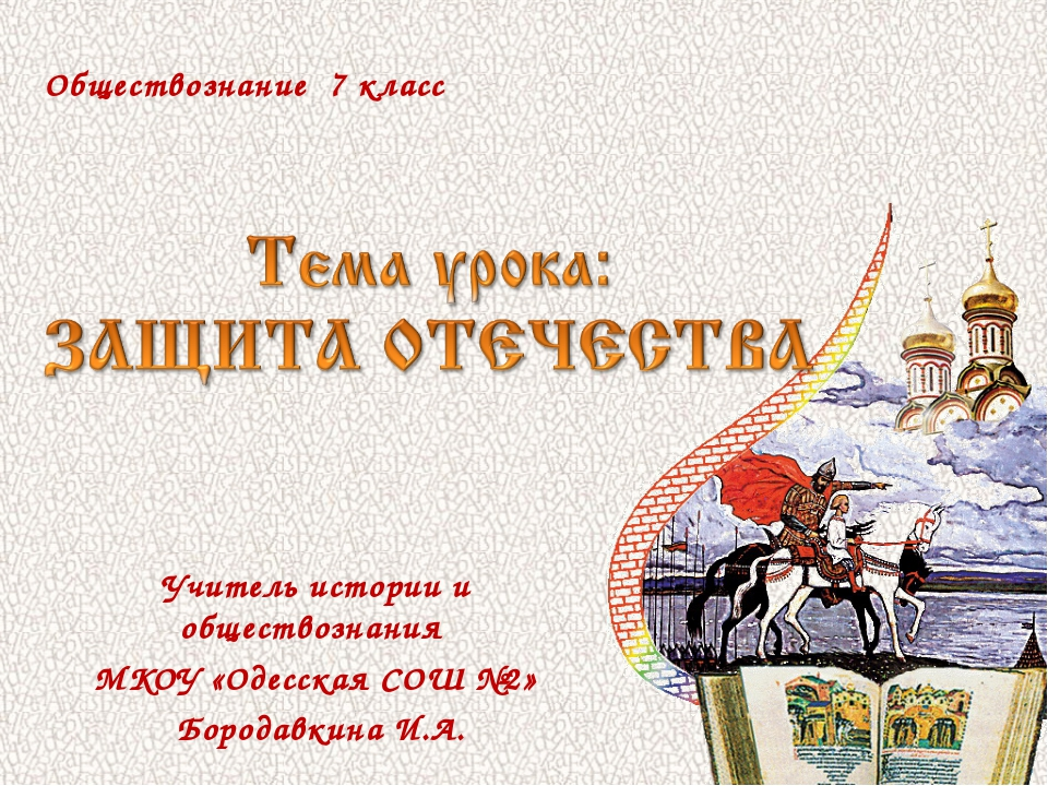 Обществознание 7 класс Учитель истории и обществознания МКОУ «Одесская СОШ №2...