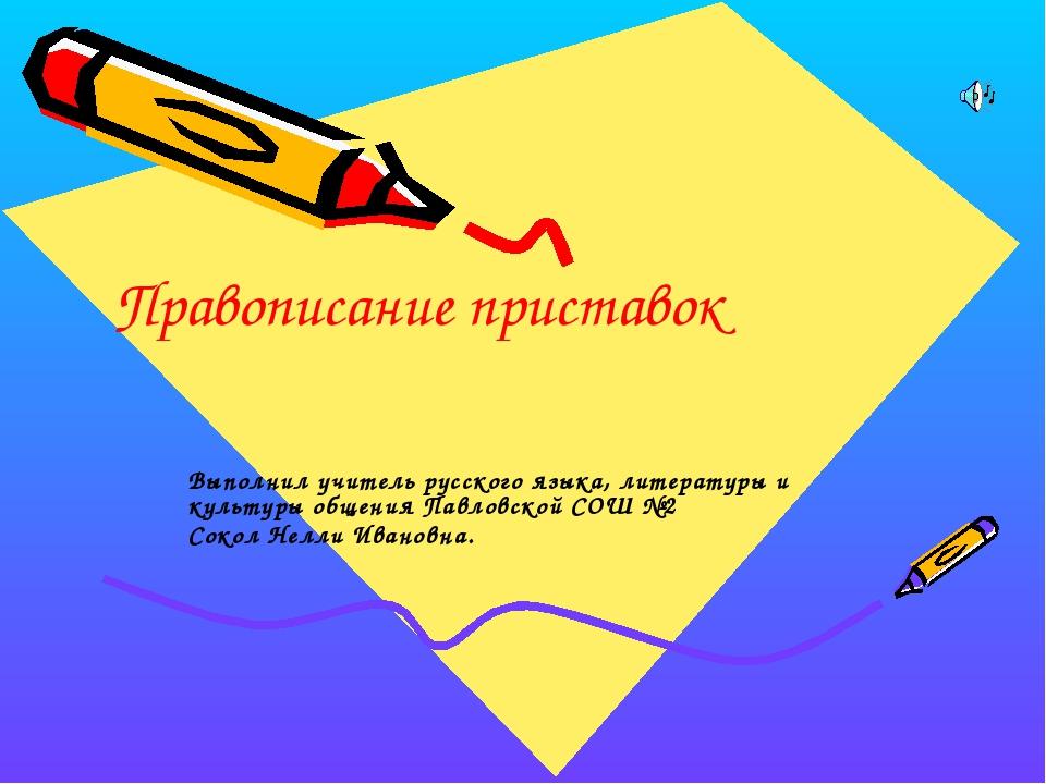 Правописание приставок Выполнил учитель русского языка, литературы и культуры...