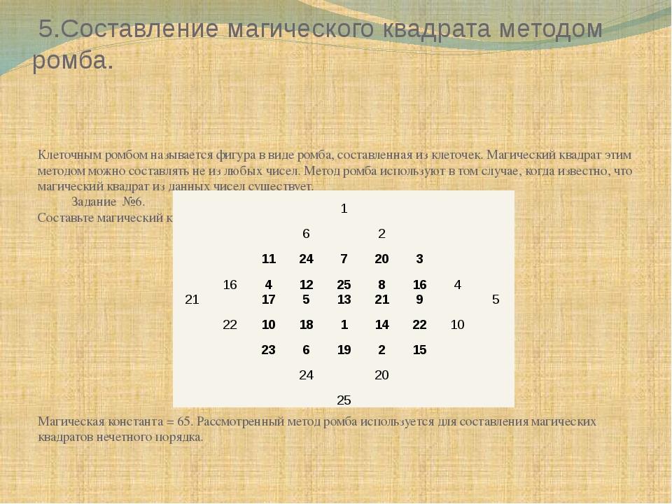 5.Составление магического квадрата методом ромба. Клеточным ромбом называетс...