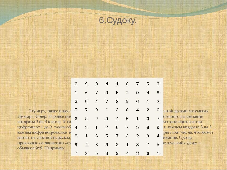 6.Судоку. Эту игру, также известную как магический квадрат придумал в 1783...