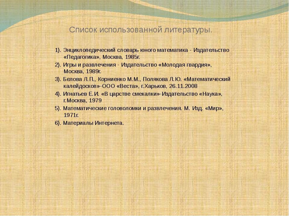 Список использованной литературы. 1). Энциклопедический словарь юного матема...