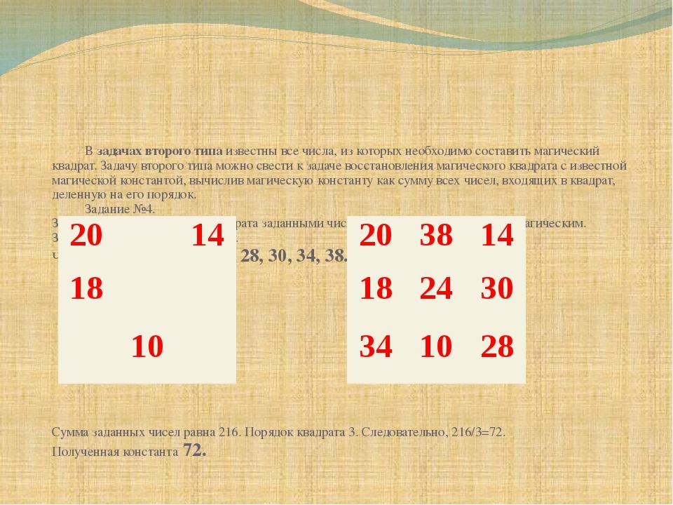 В задачах второго типа известны все числа, из которых необходимо составить м...