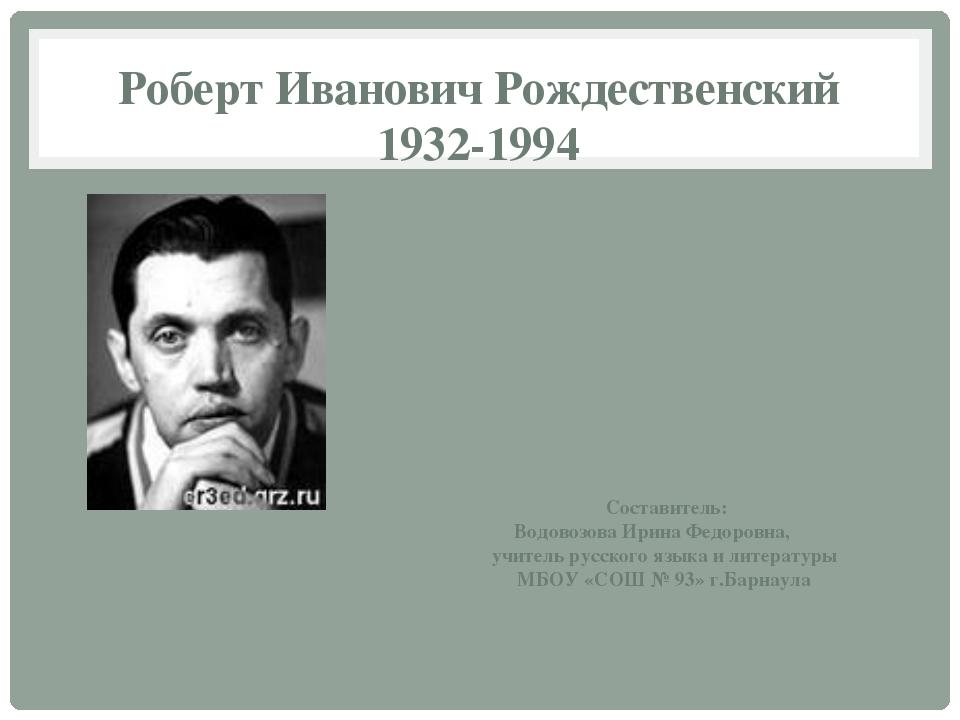 Роберт Иванович Рождественский 1932-1994 Составитель: Водовозова Ирина Федоро...