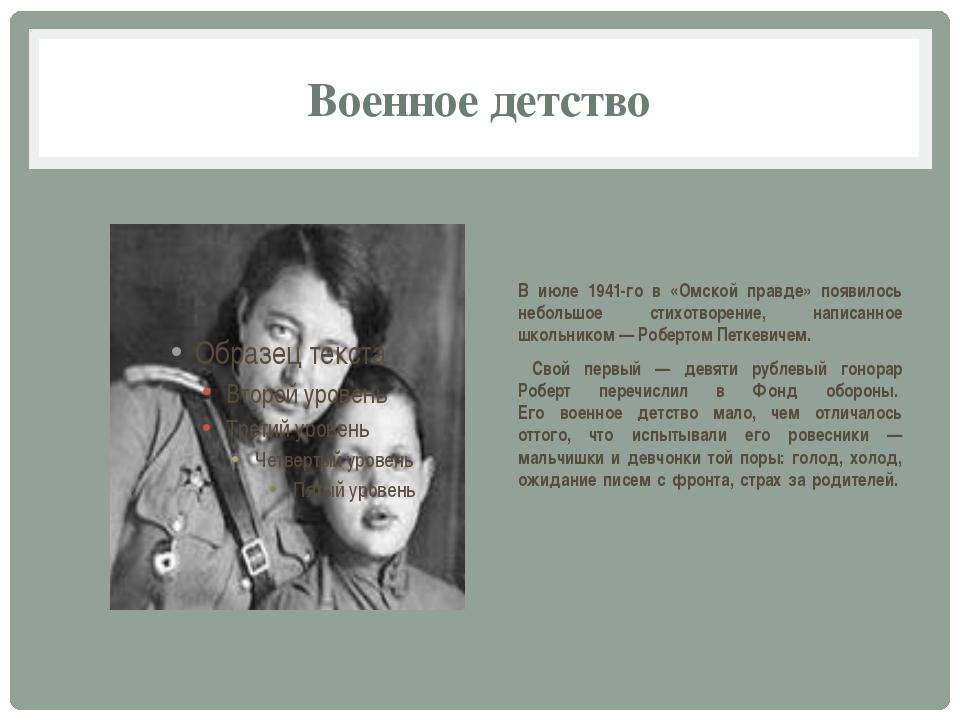 Военное детство В июле 1941-го в «Омской правде» появилось небольшое стихотво...