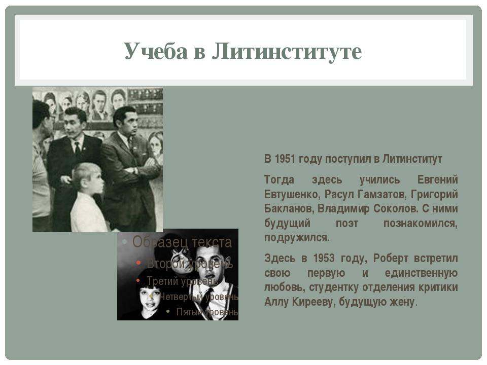 Учеба в Литинституте В 1951 году поступил в Литинститут Тогда здесь учились Е...