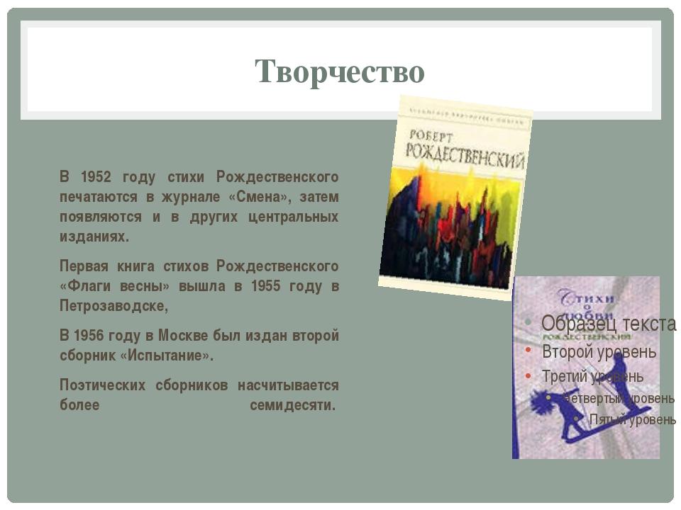 Творчество В 1952 году стихи Рождественского печатаются в журнале «Смена», за...