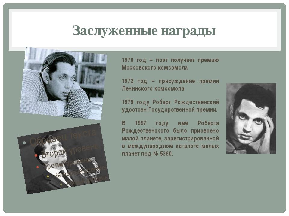 Заслуженные награды 1970 год – поэт получает премию Московского комсомола 197...