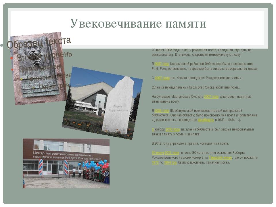 Увековечивание памяти 20 июня 2002 года, в день рождения поэта, на здании, гд...