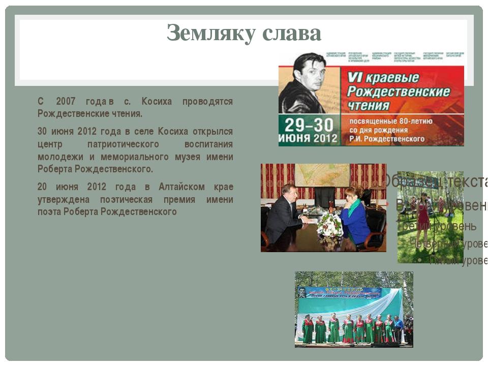 Земляку слава С 2007 годав с. Косиха проводятся Рождественские чтения. 30 и...