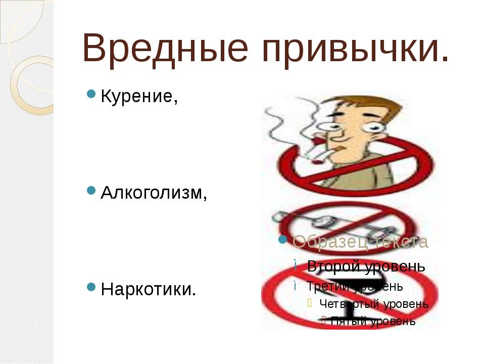 Вредные привычки. Курение, Алкоголизм, Наркотики.