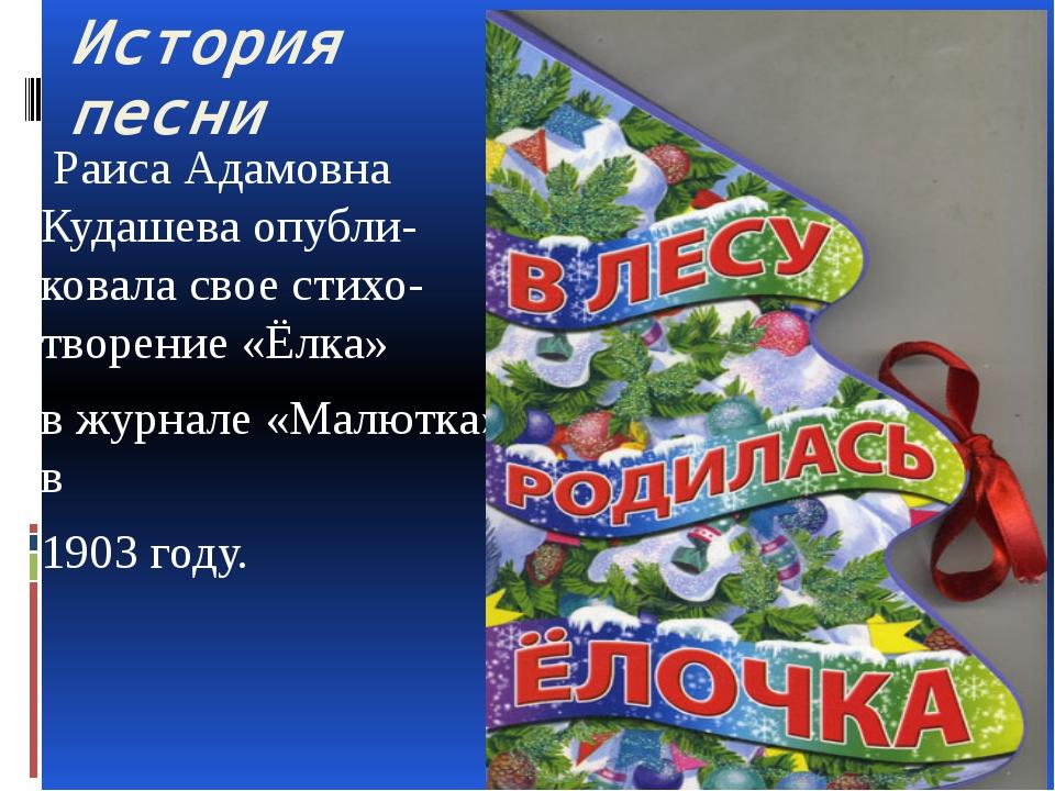 История песни Раиса Адамовна Кудашева опубли-ковала свое стихо-творение «Ёлка...