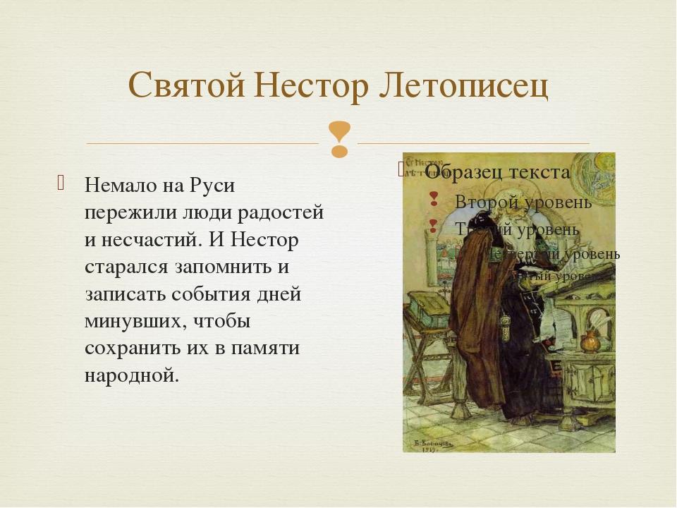 Святой Нестор Летописец Немало на Руси пережили люди радостей и несчастий. И...